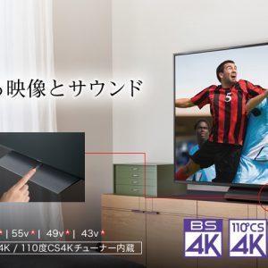 4Kテレビ特別価格で、ご紹介!!