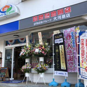 4月4,5日plazaグループ大河原店にてリニューアルオープンセールを開催いたします!!