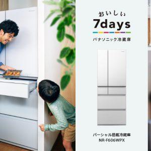 冷蔵庫下取りキャンペーン!!