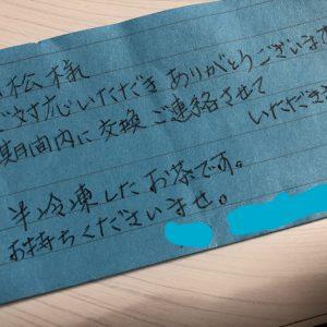 うれしいお手紙!!