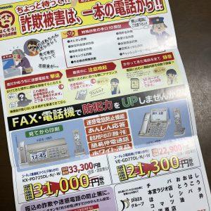 防犯に便利なFAX・電話機・テレビドアホンのお得なお知らせ!!
