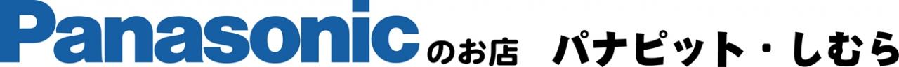 横浜市青葉区若草台のスイッチ・コンセント交換、アンテナ工事、太陽光卒FITでお困りならパナピットしむらへ パナピットしむら