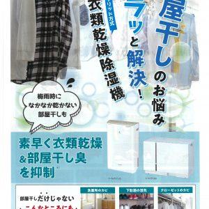 部屋干しの味方!いま話題の衣類乾燥除湿器のご案内