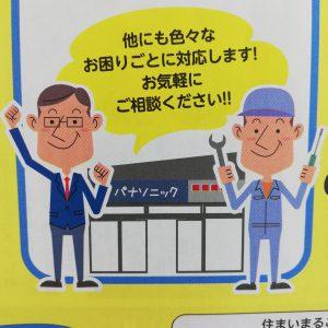 家電トラブル・修理はおまかせ下さい!!