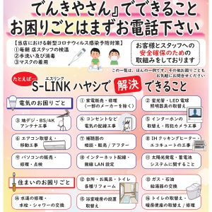 新型コロナウイルス感染症予防対策について