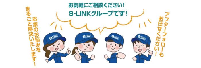 S-LINKグループのホームページはコチラ