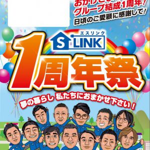 S-LINKグループ1周年祭開催します!