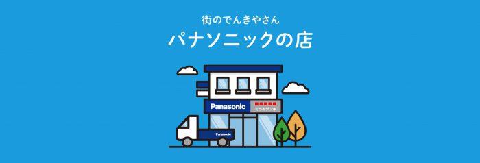 パナソニックの店公式サイト