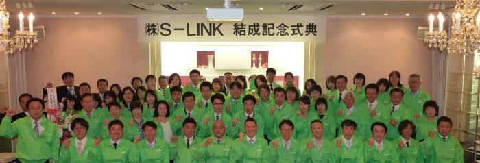S-LINKグループホームページはコチラ