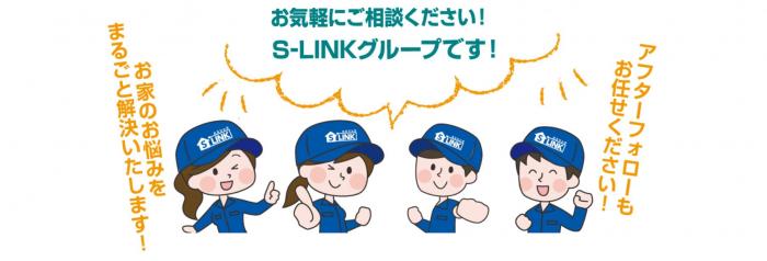 S-LINKグループはコチラ