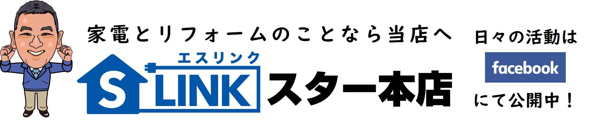 埼玉県さいたま市岩槻区の電気屋さん S-LINKスター本店(株式会社スター電器)