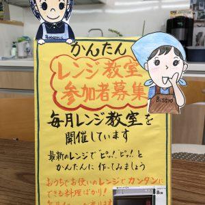 8月5日(月)かんたんレンジ教室開催