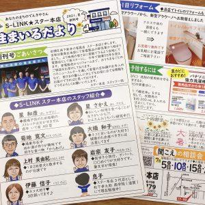 ニュースレター創刊号ができました(^^♪