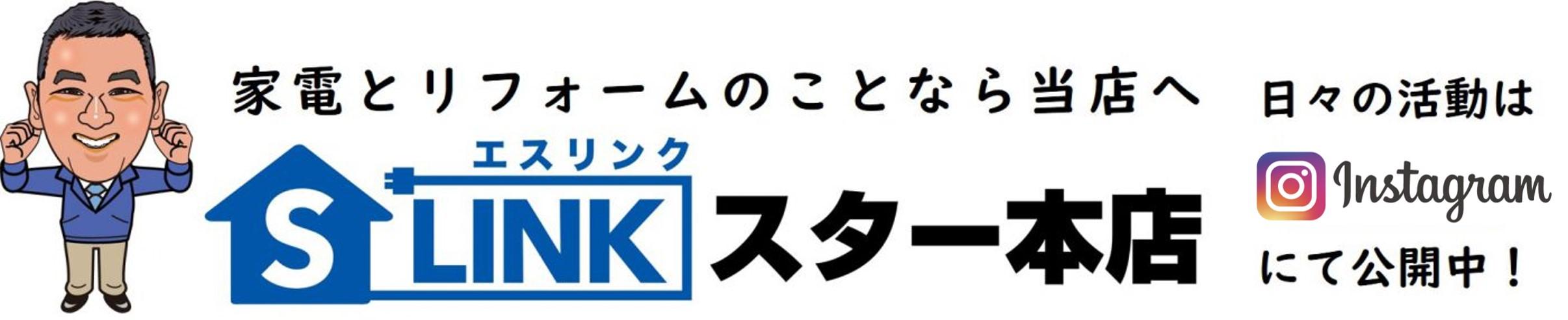 埼玉県さいたま市岩槻区の電気屋さん S-LINKスター本店(スター電器株式会社)