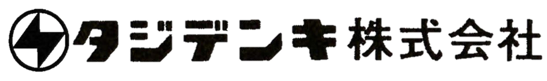 府中市・福山市・神辺町の電気屋はタジデンキ株式会社・BSタジ 家電製品の販売・修理・電気工事 タジデンキ株式会社