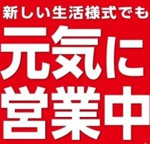 夏のパナソニックフェア開催のお知らせ!