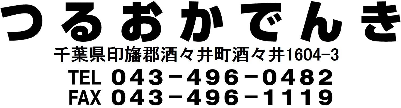 酒々井・佐倉・成田・富里・印西の印旛エリアの家電製品販売・コンセント増設のことならお任せください つるおかでんき