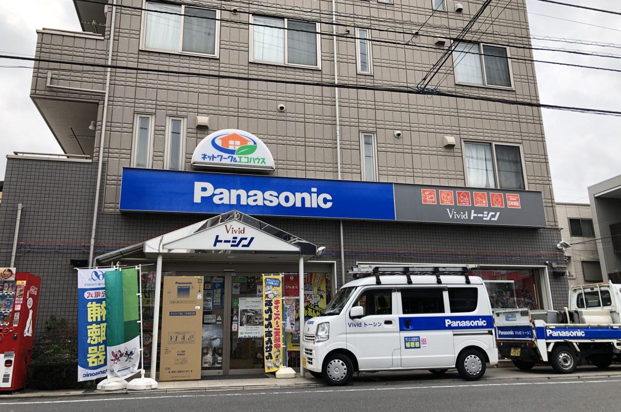 パナリブVividトーシン      東伸電器販売(有)
