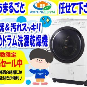 ななめドラム洗濯乾燥機キャンペーン‼