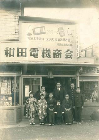 株式会社 和田電機(ワダデンキ)