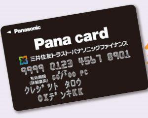3月中に当店会員カード(パナカード)作成で2000円ギフトチェックプレゼント!