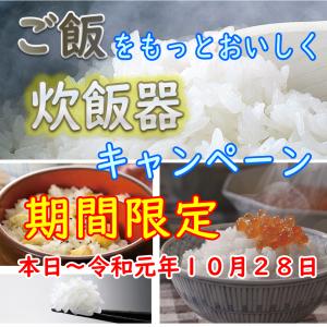 炊飯器 特価キャンペーンのお知らせ