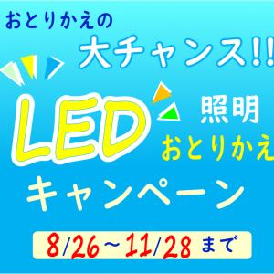 LED照明おとりかえキャンペーン