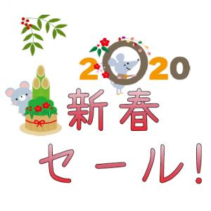 新春セール開催中!! ~1月31日まで