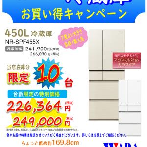 冷蔵庫、台数限定大特価キャンペーン
