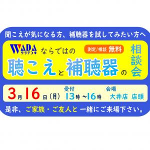 補聴器相談会開催のお知らせ 令和2年3月16日 当社大井店店頭にて