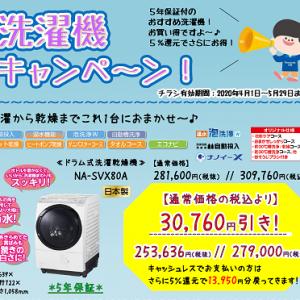 ドラム洗濯乾燥機 タテ型洗濯機 春の大特価キャンペーン!!